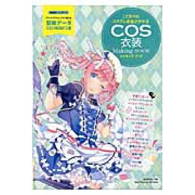 COS衣装メイキングブック こだわりのコスプレ衣装が作れる  /日本ヴォ-グ社