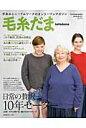 毛糸だま  no.171(2016 AUT /日本ヴォ-グ社