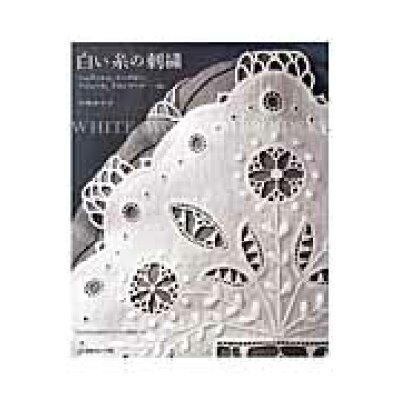 白い糸の刺繍 シュヴァルム、ヒ-ダボ-、アジュ-ル、ドロンワ-ク  /日本ヴォ-グ社/大塚あや子