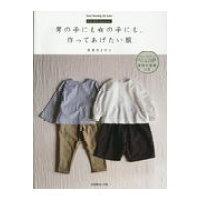 男の子にも女の子にも作ってあげたい服 実物大型紙つき  /日本ヴォ-グ社/美濃羽まゆみ
