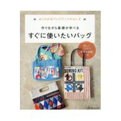 よくわかるパッチワークキルト 作りながら基礎が学べるすぐに使いたいバッグ 2 /日本ヴォ-グ社
