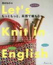 西村知子のもっともっと、英語で編もう! Let's Knit in English  /日本ヴォ-グ社/西村知子