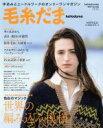 毛糸だま 手あみとニードルワークのオンリーワンマガジン no.176(2017 WIN /日本ヴォ-グ社
