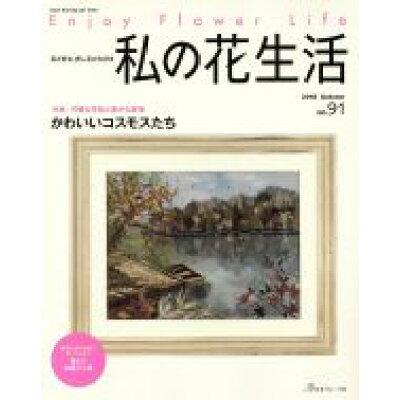 私の花生活  No.91 /日本ヴォ-グ社