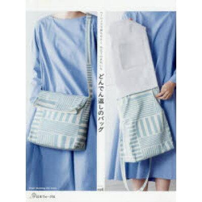 どんでん返しのバッグ ベーシックで持ちやすく、仕立てのきれいな  /日本ヴォ-グ社/roll