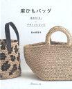 麻ひもバッグ 基本の「き」+デザインいろいろ  /日本ヴォ-グ社/青木恵理子