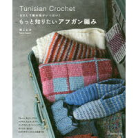 もっと知りたいアフガン編み   /日本ヴォ-グ社/林ことみ