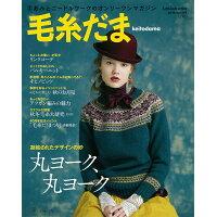 毛糸だま 手あみとニードルワークのオンリーワンマガジン Vol.179(2018 AU /日本ヴォ-グ社