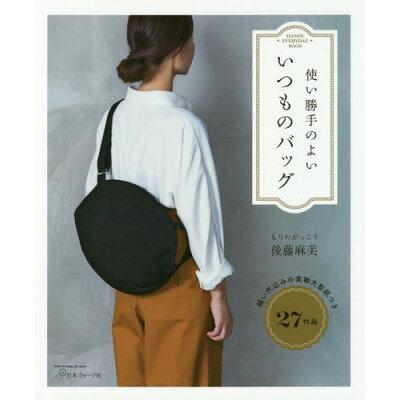 使い勝手のよいいつものバッグ   /日本ヴォ-グ社
