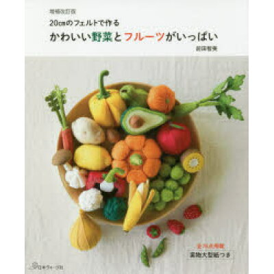 かわいい野菜とフルーツがいっぱい 20cmのフェルトで作る  増補改訂版/日本ヴォ-グ社/前田智美