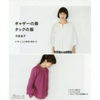 ギャザーの服タックの服 S・M・L・LLの実物大型紙つき  /日本ヴォ-グ社/月居良子