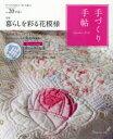 手づくり手帖  20(早春号) /日本ヴォ-グ社