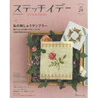 ステッチイデー  vol.29 /日本ヴォ-グ社
