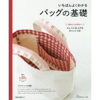 いちばんよくわかるバッグの基礎 キレイに仕上げるポイントつき!  /日本ヴォ-グ社