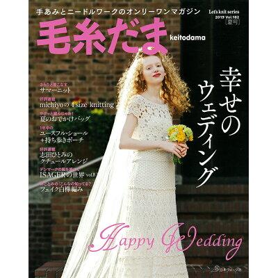 毛糸だま 手あみとニードルワークのオンリーワンマガジン Vol.182(2019 SU /日本ヴォ-グ社