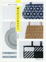 編み応えのあるかご 紙バンドで作る  /日本ヴォ-グ社/古木明美