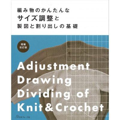 編み物のかんたんなサイズ調整と製図と割り出しの基礎   増補改訂版/日本ヴォ-グ社