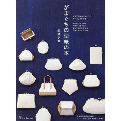 がまぐちの型紙の本   /日本ヴォ-グ社/越膳夕香