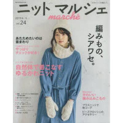 ニットマルシェ  vol.24(2019秋/冬) /日本ヴォ-グ社
