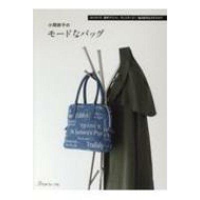 小関鈴子のモードなバッグ   /日本ヴォ-グ社/小関鈴子