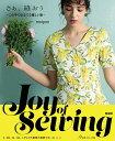 Joy of Sewing さぁ、縫おう  新装版/日本ヴォ-グ社/moipon