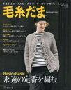 毛糸だま 手あみとニードルワークのオンリーワンマガジン Vol.187(2020年 A /日本ヴォ-グ社