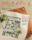 ステッチイデー  vol.32 /日本ヴォ-グ社