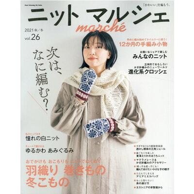 ニットマルシェ 「かわいい」を編もう。 vol.26(2021秋/冬) /日本ヴォ-グ社