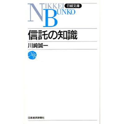 信託の知識   /日本経済新聞出版社/川崎誠一