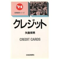 クレジット   /日本経済新聞出版社/矢島保男