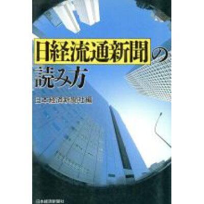 『日経流通新聞』の読み方   /日本経済新聞出版社/日本経済新聞社