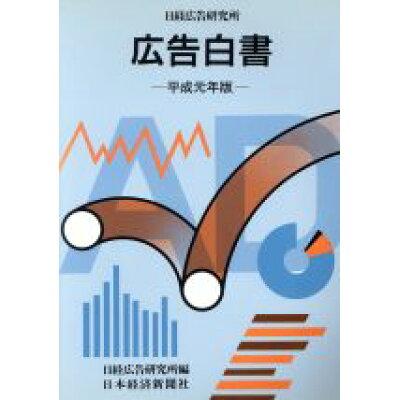 広告白書  平成元年版 /日本経済新聞出版社/日経広告研究所