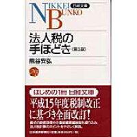 法人税の手ほどき   3版/日本経済新聞出版社/熊谷安弘