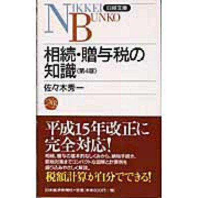 相続・贈与税の知識   第4版/日本経済新聞出版社/佐々木秀一