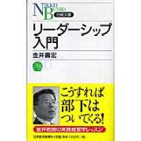 リ-ダ-シップ入門   /日本経済新聞出版社/金井寿宏