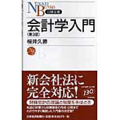 会計学入門   第3版/日本経済新聞出版社/桜井久勝
