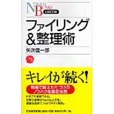 ファイリング&整理術   /日本経済新聞出版社/矢次信一郎