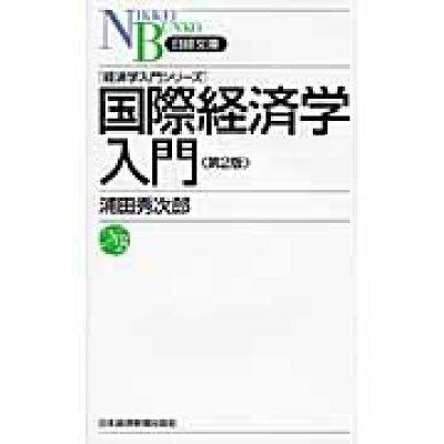 国際経済学入門   第2版/日本経済新聞出版社/浦田秀次郎
