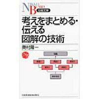 考えをまとめる・伝える図解の技術   /日本経済新聞出版社/奥村隆一