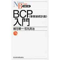 BCP〈事業継続計画〉入門   /日本経済新聞出版社/緒方順一