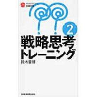 戦略思考トレ-ニング  2 /日本経済新聞出版社/鈴木貴博