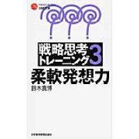 戦略思考トレ-ニング  3 /日本経済新聞出版社/鈴木貴博
