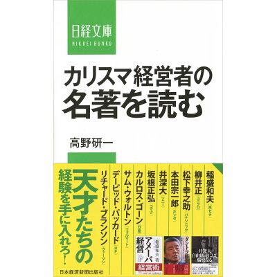 カリスマ経営者の名著を読む   /日本経済新聞出版社/高野研一