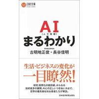 AIまるわかり   /日本経済新聞出版社/古明地正俊