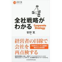 全社戦略がわかる   /日本経済新聞出版社/菅野寛