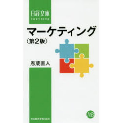 マーケティング   第2版/日本経済新聞出版社/恩蔵直人