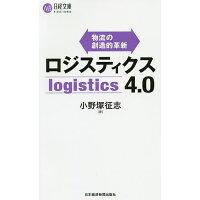 ロジスティクス4.0 物流の創造的革新  /日本経済新聞出版社/小野〓征志