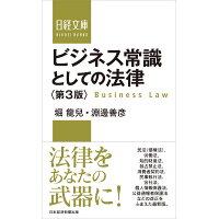 ビジネス常識としての法律   第3版/日経BPM(日本経済新聞出版本部)/堀龍兒