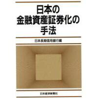 日本の金融資産証券化の手法   /日本経済新聞出版社/日本長期信用銀行