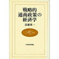 戦略的通商政策の経済学   /日本経済新聞出版社/富浦英一